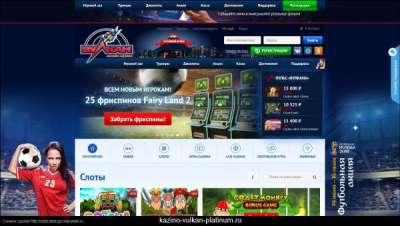 Вулкан – спекотне казино з хорошими іграми